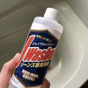 デニム用洗剤のJ washer(ジェイウォッシャー)