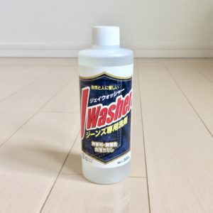 【デニム用洗剤と種類】色落ちさせずに汚れのみを落とす